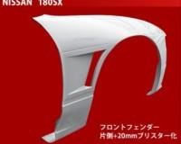 S13 - Origin 20mm Front Fenders Type2 180sx
