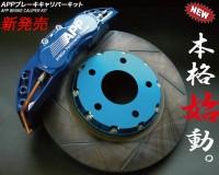 Z34 - APP Sports Brake Front Rotors Set